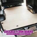 NV350キャラバン パーツ NV350 キャラバン E26 DX カスタム プレミアムGX 日産 フロアボード 荷台 荷室 床板 ボード フロア パネル マット フロアパネル インテリアパネル 車中泊 改造 内装