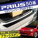 プリウス 50系 パーツ 50 プリウス50系 リアバンパー ステップガード プロテクター カスタム プリウス50 ブラックステンレス ブラックステン スカッフプレート トヨタ リア ステップ カバー 1P ドレスアップ 外装 ロングタイプ