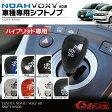 ノア 80系 ヴォクシー 80 ハイブリッド専用 シフトノブ シフトレバー シフトゲート ブラックレザー/木目調(ノア 80系 ヴォクシー 80 ヴォクシー80 インテリアパネル)