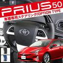 プリウス 50系 パーツ プリウス50 プリウス50系 ステアリング インテリアパネル 全2色 内装 カスタム パーツ