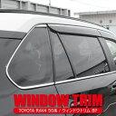 RAV4 50系 新型 新型RAV4 50 パーツ MXAA52 MXAA54 X アドベンチャー G GZパッケージ ハイブリッド ハイブリッドX ハイブリッドG 52 54 ドレスアップ 外装 カスタム トヨタ メッキ ドア ウィンドウ ガーニッシュ サイドドア パネル 8P セット