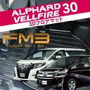 ヴェルファイア 30系 アルファード 30系 ラゲッジマット トランクマット 3D 1P FM3 フロアマット リア テール 内装 パーツ