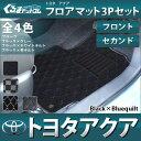 アクア トヨタ シートカバー フロアマット ルームランプ NHP10 LED 3P【4色柄選択】格子柄・キルト柄・黒【レビュー記載で送料無料】