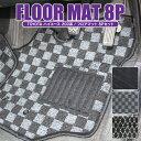 ハイエース 200系 3型 4型 標準車専用 フロアマット ステップマット ラゲッジマット トランクマット 8P 各3色 内装 カスタム パーツ