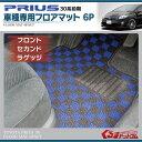 プリウス 30系 前期 フロアマット ラゲッジマット トランクマット 6P 黒青 格子柄 カスタム パーツ 内装