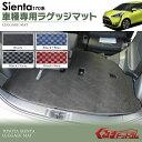 シエンタ 170系 フロアマット シエンタ 170 ラゲッジマット マット パーツ トランクマット 1P sienta 各4色 内装 カスタム ドレスアップ
