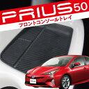 プリウス 50系 フロント コンソールトレイ用 ラバートレイ コンソールマット 1P ブラックカーボン調 ラバーマット ラバー シリコン 中敷き 内装 パーツ フロアマット 新型 プリウス50系 プリウス 50 PRIUS ZVW50