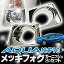 アクア aqua トヨタ アクセサリー トヨタアクア NHP10 前期 パーツ ドレスアップ カスタム アクア専用 フォグランプ メッキ フォグカバー ガーニッシュ 2P