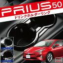 プリウス 50系 ドリンクホルダーリング カップホルダーリング 1P コンソールトレイ 内装 パーツ メッキ カバー メッキリング 新型 プリウス50系 プリウス 50 PRIUS ZVW50