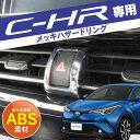 C-HR パーツ インテリアパネル 専用 ドレスアップ CHR トヨタ toyota メッキ ハザードスイッチリング 1P トリムカバー ハザード 鏡面仕上げ 内装 パネル カスタム CH-R ABS素材