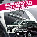 アルファード 30系 ヴェルファイア 30系 運転席ドアスイッチ周り シートスイッチ メッキカバー 1P ベゼルカバー 内装 カスタム パーツ