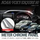 ヴォクシー 80 インテリアパネル ノア 80系 ドレスアップ パーツ アクセサリー メッキ メーターフード パネル メーター ヴォクシー80系 ヴォクシー80 ノア80 トヨタ 1P 内装 カスタム