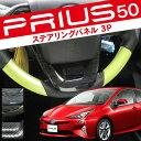 プリウス 50系 ステアリングパネル 3Pセット 黒木目 ピアノブラック カーボン調 プリウス50系 プリウス 50 ステアリング インテリアパネル ハンドル カバー PRIUS ZVW50