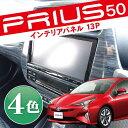 【ポイントアップ】 プリウス 50系 インテリアパネル パーツ プリウス 50 プリウス50系 エアコンパネル 13Pセット 全4色 内装 カスタム ドレスアップ