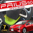 プリウス 50系 ステアリングパネルアンダー 1P 選べる純正近似色7カラー プリウス50系 プリウス 50 ステアリング インテリアパネル ハンドル カバー PRIUS ZVW50
