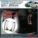 ノア 80系 ヴォクシー 80 エスクァイア ハイブリッド メッキ リフレクター リング エクステンション ガーニッシュ 2P (ノア 80系 ヴォクシー 80 リフレクター ヴォクシー80 LED)