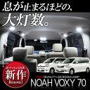 【在庫処分特価】 ノア 70系 ヴォクシー 70系 小型ルームランプ車専用 LED ルームランプ 170灯 7P セット 内装 パーツ 車中泊