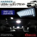 ハリアー 60系 ルームランプ パーツ ハリアー60系 60 カスタム LED 102灯 ルームライト ホワイト 内装 車中泊 ドレスアップ