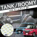 トヨタ ルーミー タンク パーツ ルームランプ 新型 LED 8P セット ホワイト 3chip SMD 85灯 内装 カスタム ドレスアップ 車中泊