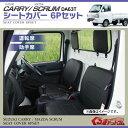 スズキ キャリイ/マツダ スクラム DA63T レザー シートカバー 6Pセット 黒 運転席/助手席 LKS-1 CARRY/SCRUM キャリー キャリィ