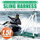 ジェットスキー 吊り上げ スリングハーネス 1.5t マリンジェット ジェットスキー用 スリング ハーネス ジェットスキー吊り上げ ジェッ..