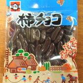 【元祖浪花屋の柿チョコ80g】 元祖浪花屋の「柿チョコシリーズ」越後新潟の美味しい季節限定の米菓