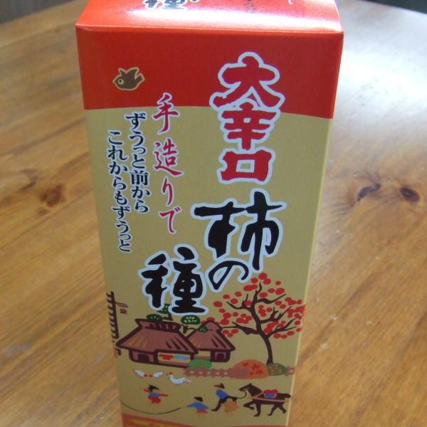 【元祖浪花屋の大辛口柿の種BOX (66gx3袋入り)】米どころ越後新潟の美味しい米菓・あられ・おせんべい