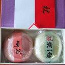 【送料無料】(沖縄・離島を除く)一升餅紅白セット(一生餅・誕生餅)・新潟県産こがねもち使用。紙帯に名入り・風呂敷付・脱酸素剤包装で出荷
