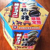 【 元祖浪花屋の柿の種・柿チョコセット】柿チョコ・ホワイト・カフェオレの3種類の味