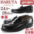 【送料無料祭】 HARUTA 906 [3E] 【ハルタ 牛革製メンズローファー】 ブラック [24.0-28.0cm]/ASU