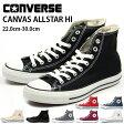 送料無料 CONVERSE CANVAS ALL STAR HI コンバース キャンバスオールスター ハイカット 定番6色