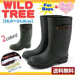 送料無料 WILDTREE 2015 キッズ ジュニア レインブーツ ハーフ丈 長靴 シンプル サイドベルト やわらか素材 カップインソール お名前スペース