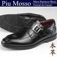 送料無料 Piu Mosso PM2403 ピウモッソ 本革 メンズ ビジネスシューズ Uチップ モンクストラップ レザー 革靴 幅広 3E EEE