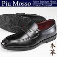 送料無料 Piu Mosso PM2406 ピウモッソ 本革 メンズ ローファー ビジネスシューズ レザー 革靴 幅広 3E EEE