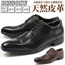 送料無料 敏足 BINSOKU BW-9506 メンズ ビジネスシューズ 本革 幅広3E ストレートチップ ウォーキング 抗菌 消臭 WALKERS-MATE 走れる