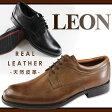 送料無料 LEON 390 004502 メンズ 本革 ビジネスシューズ プレーントゥ 天然皮革 レザー 紐 レースアップ レオン