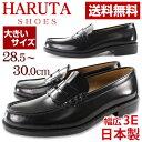 送料無料祭☆ HARUTA 6550 [3E] 【ハルタ メンズ ローファー】 黒 ブラック [28.5cm]