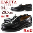 HARUTA 6550 ハルタ メンズ ローファー 黒 クロ ブラック 3E 通学 学生 学生靴 中学生 高校生 24.0cm〜28.0cm