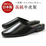 牛皮1号 メンズ サボサンダル 本革 牛革 耐油性 日本製