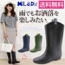 送料無料 Milady ML430 ミレディ レディース ロングレインブーツ 完全防水 長靴 ラバーブーツ チェック