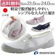 大人の上履き MS 01 レディース スニーカー スリッポン 女性用 上履き moonstar ムーンスター 日本製 高品質 超軽量