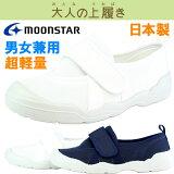 大人の上履き MS 02 メンズ スニーカー マジックテープ 男性用 上履き moonstar ムーンスター 日本製 高品質 超軽量