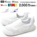 イフミー 上履き 送料無料 キッズ ベビー 子供 靴 上靴 スニーカー IFME SC-0002