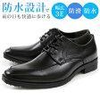 送料無料 Wilson 181 メンズ ビジネス シューズ ウィルソン 防水 革靴 防滑 ワイズ 3E(EEE) 幅広 雨に強い 紐 レースアップ ユーチップ ブラック(黒色) ウォータープルーフ 雨の日 屈曲性