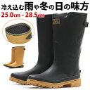 【送料無料】レインブーツ メンズ 25.0-28.5cm 靴...