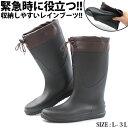 レインブーツ メンズ ロング 長靴 FU-SOLEIL FU5003