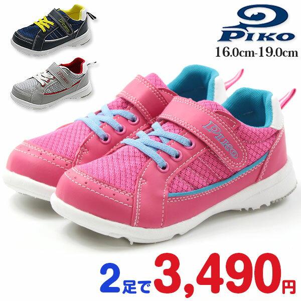 2足セット送料無料スニーカー子供キッズジュニア女の子男の子ピンクおしゃれかわいいピコローカット靴PI