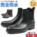 【送料無料】 ブーツ メンズ 長靴 25.0-28.5cm 男性