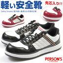 安全靴 おしゃれ メンズ スニーカー 靴 軽い 軽量 セーフティー シューズ 白 黒 赤 樹脂製先芯 作業靴 ワーク パーソンズユニフォーム PERSONS UNIFORM PSU-007