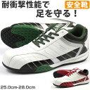 【送料無料】 安全靴 メンズ 25.0-28.0cm 靴 男...